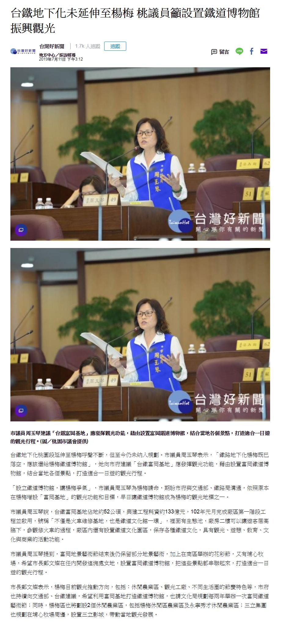 台鐵地下化未延伸至楊梅 桃議員籲設置鐵道博物館振興觀光