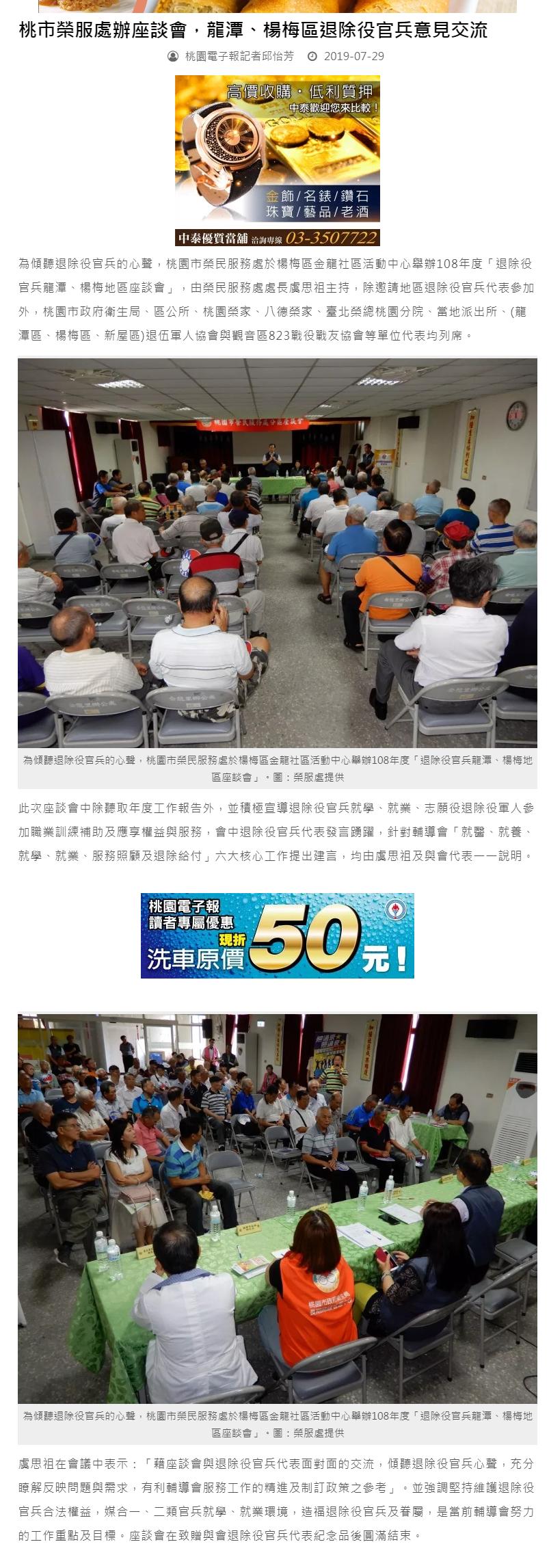 桃市榮服處辦座談會,龍潭、楊梅區退除役官兵意見交流