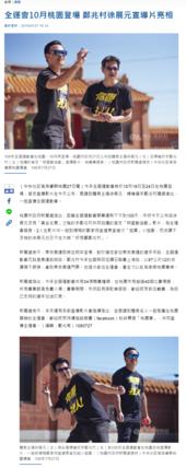 108年楊梅區7月新聞大事