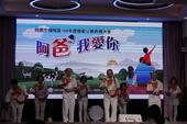 楊梅區108年度模範父親表揚大會