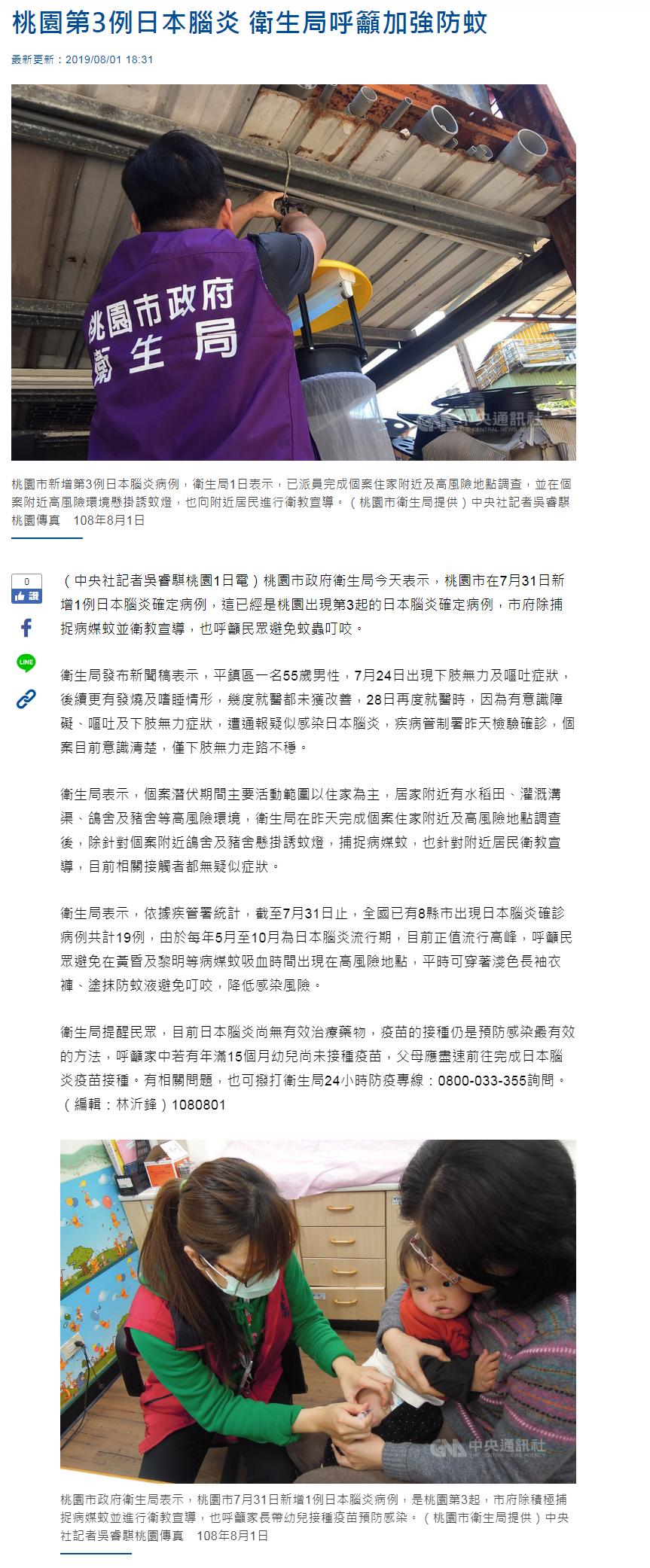 桃園第3例日本腦炎 衛生局呼籲加強防蚊