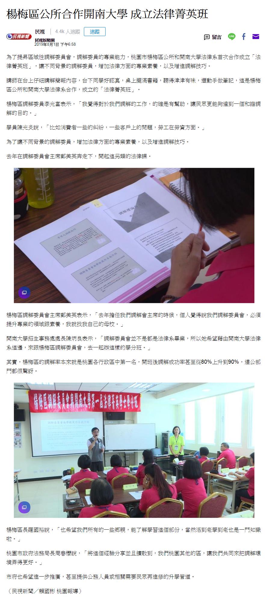 楊梅區公所合作開南大學 成立法律菁英班
