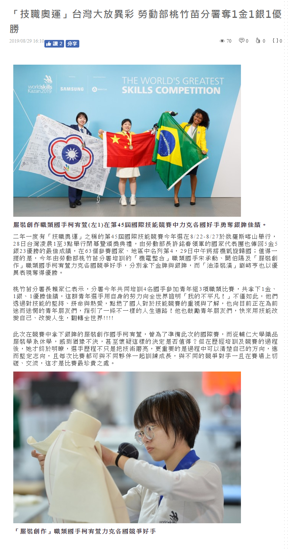 「技職奧運」台灣大放異彩 勞動部桃竹苗分署奪1金1銀1優勝
