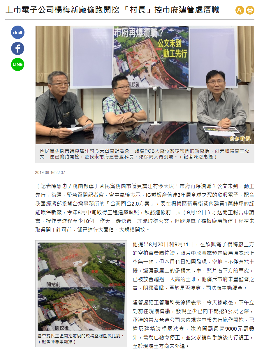 上市電子公司楊梅新廠偷跑開挖 「村長」控市府建管處瀆職