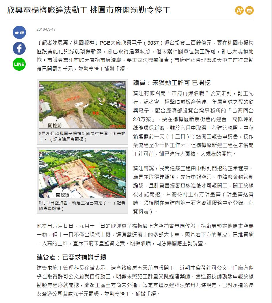 欣興電楊梅廠違法動工 桃園市府開罰勒令停工