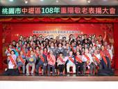 108年度桃園市中壢區重陽敬老楷模表揚活動