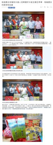 108年楊梅區9月新聞大事