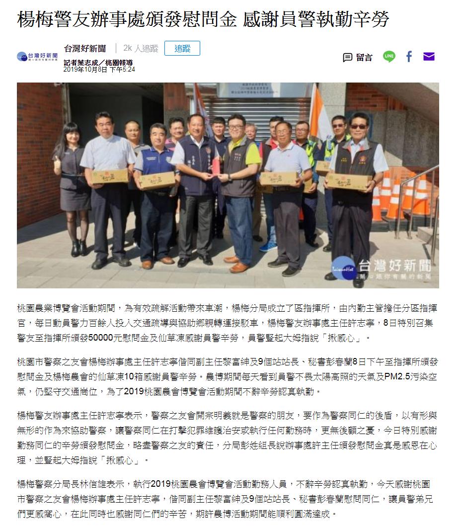 楊梅警友辦事處頒發慰問金 感謝員警執勤辛勞