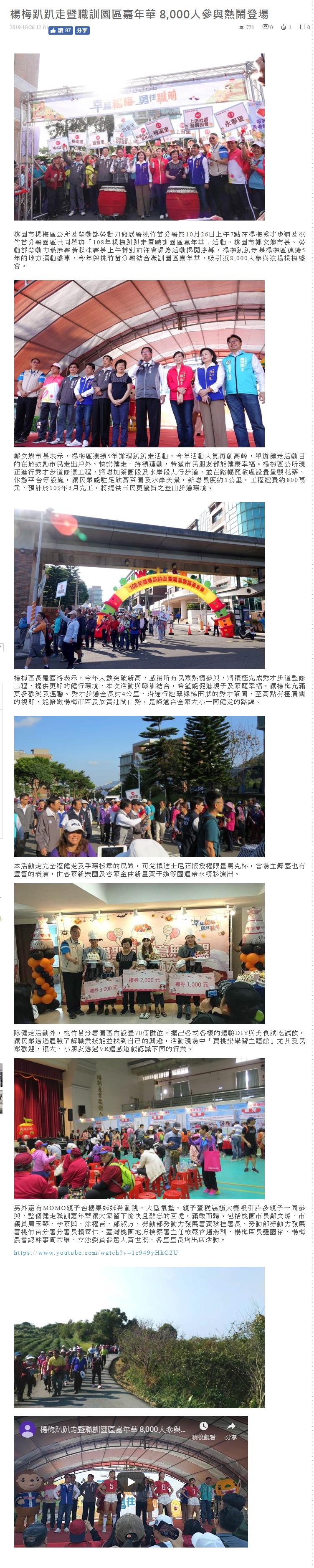 楊梅趴趴走暨職訓園區嘉年華 8,000人參與熱鬧登場