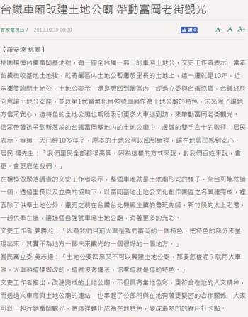 108年楊梅區10月新聞大事