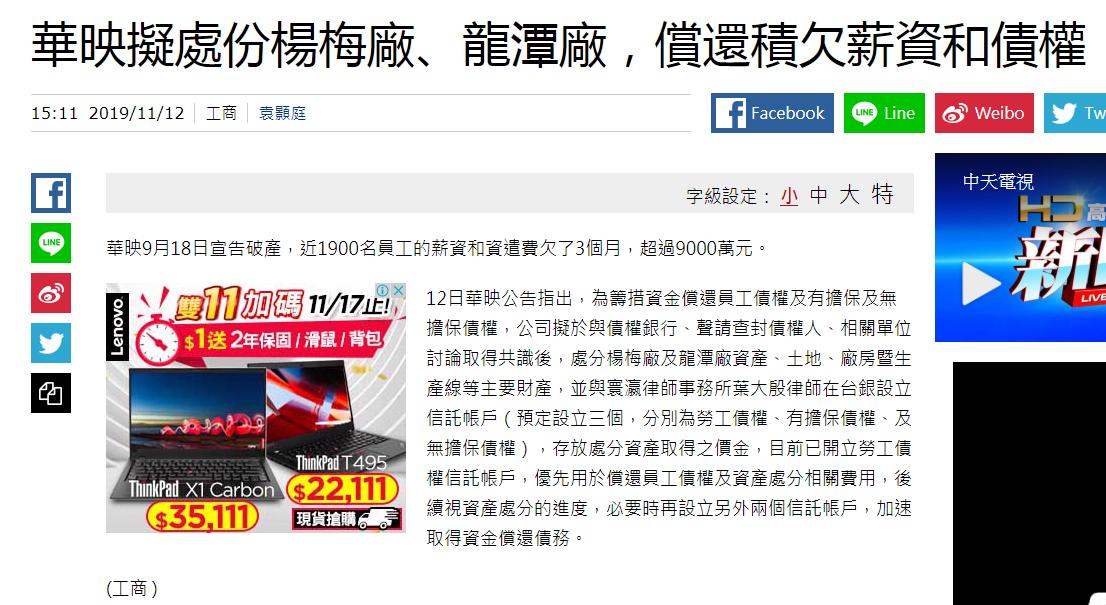 華映擬處份楊梅廠龍潭廠償還積欠薪資和債權