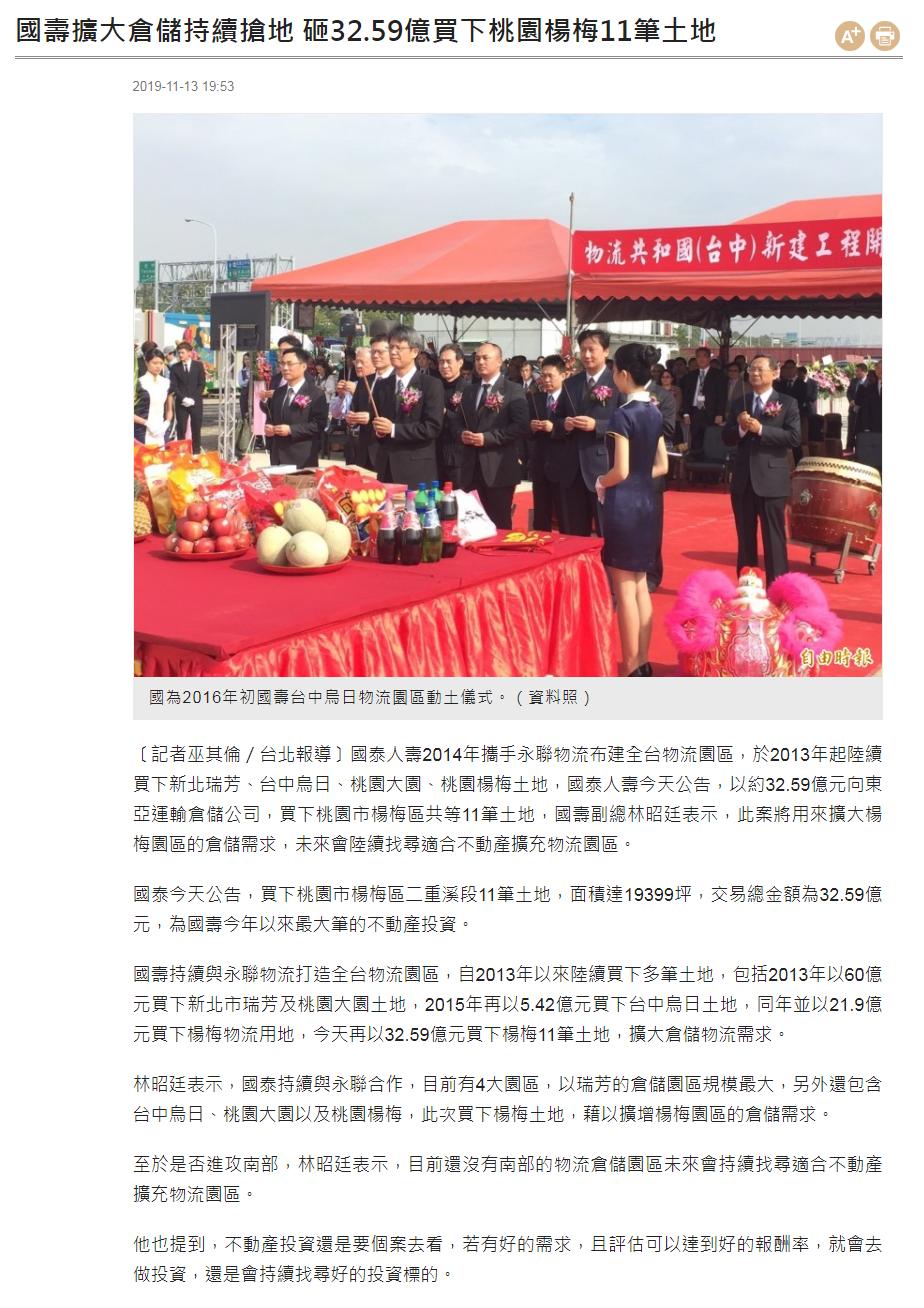 國壽擴大倉儲持續搶地 砸32.59億買下桃園楊梅11筆土地