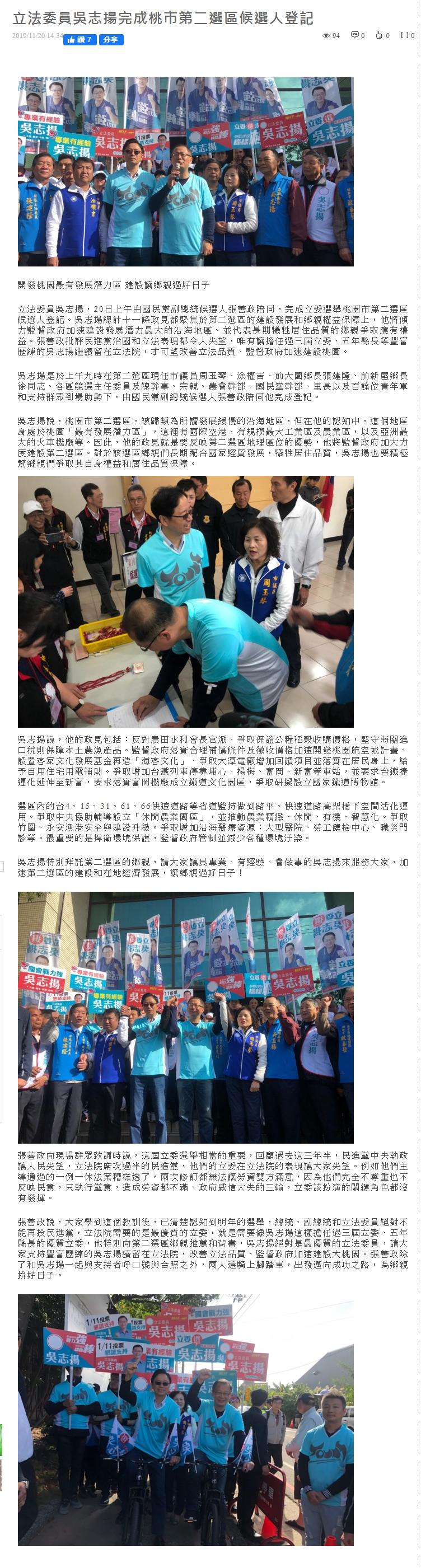 立法委員吳志揚完成桃市第二選區候選人登記