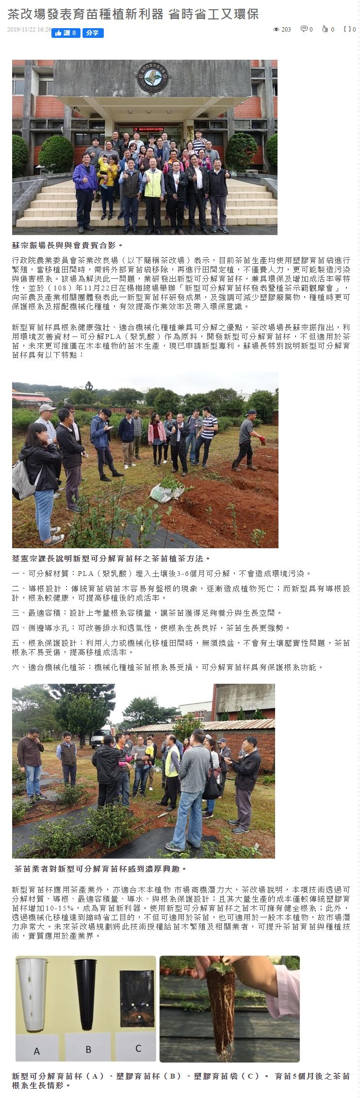 茶改場發表育苗種植新利器 省時省工又環保