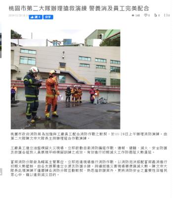 108年楊梅區11月新聞大事