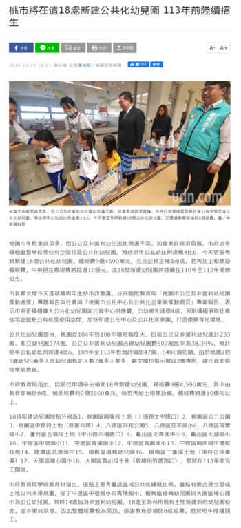108年楊梅區12月新聞大事