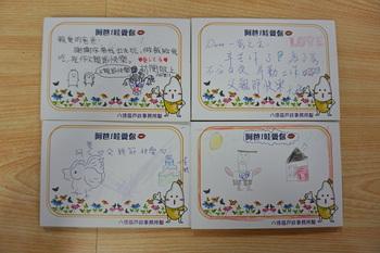 108年「感恩父親節 明信片傳愛」活動