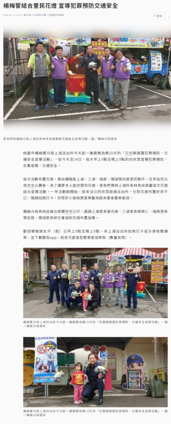 109年楊梅區2月新聞大事