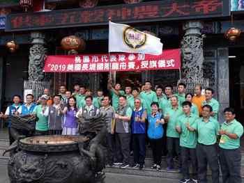 桃園市代表隊參加「美國長堤國際龍舟賽」授旗儀式