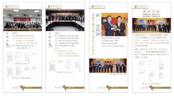 檔案應用展覽-「國高改隸.躍昇頂尖」02