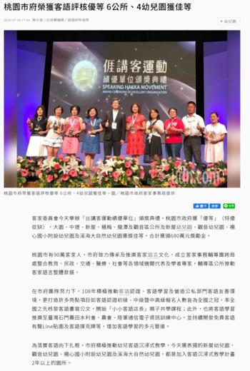 109年楊梅區7月新聞大事