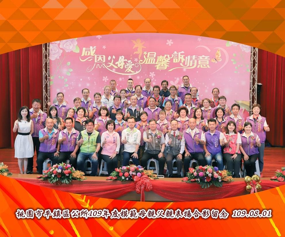 模範父母親表揚活動-市長與里長團體合影