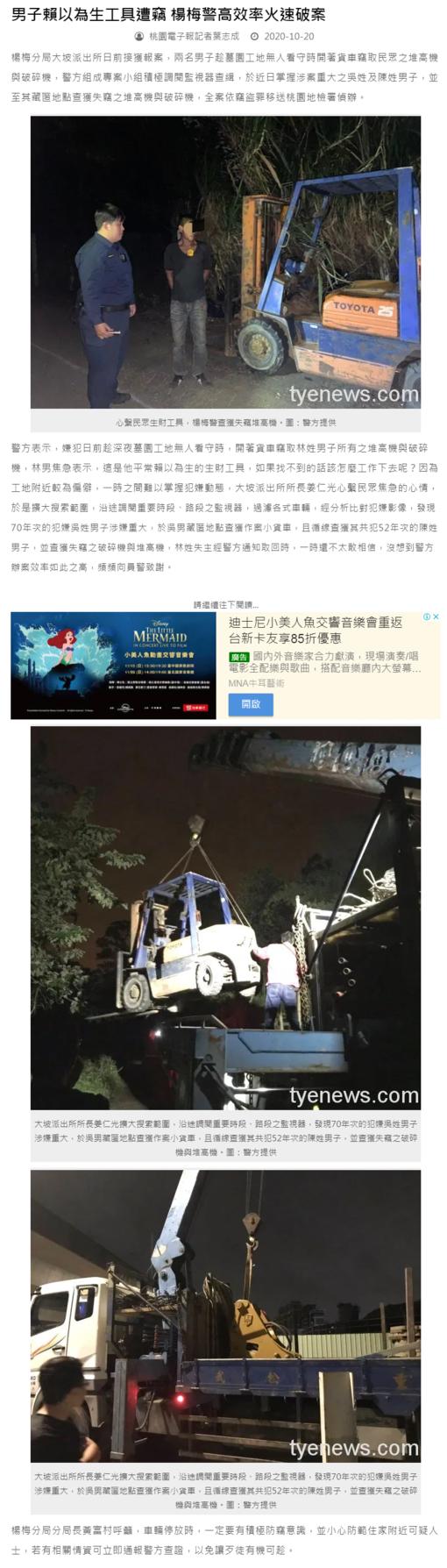 109年楊梅區10月新聞大事