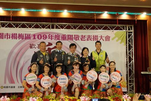 楊梅區109年度重陽敬老表揚大會