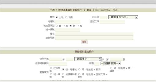 WEB 地籍資料庫審查畫面