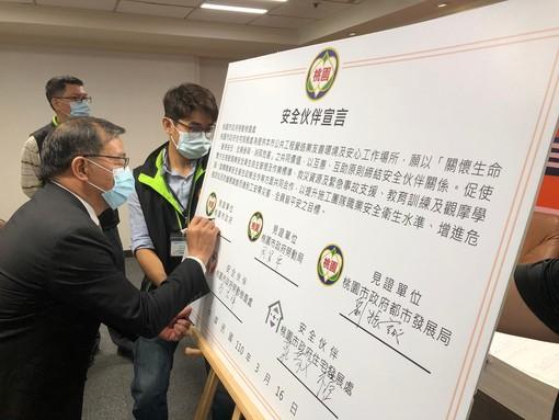 安全伙伴宣言簽署