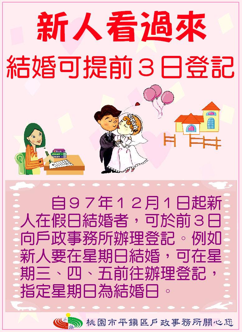 指定結婚登記日