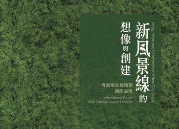 2019「新風景線」的想像與創建─桃園地景藝術節國際論壇