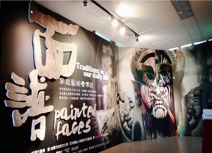 Taoyuan Tu Di Gong (The Village Deity) Cultural Museum