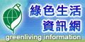 綠色生活資訊網 (開啟新視窗)