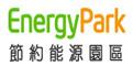 節約能源園區