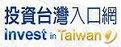 Invest in Taiwan(開啟新視窗)