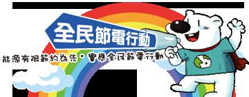 全民節電行動(開啟新視窗)