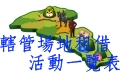 轄管場地租借活動一覽表【開啟新視窗】