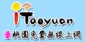 iTaoyaun無線上網(開啟新視窗)