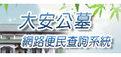 大安公墓網路便民查詢系統(開啟新視窗)