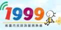 桃園市民諮詢服務熱線1999(開啟新視窗)