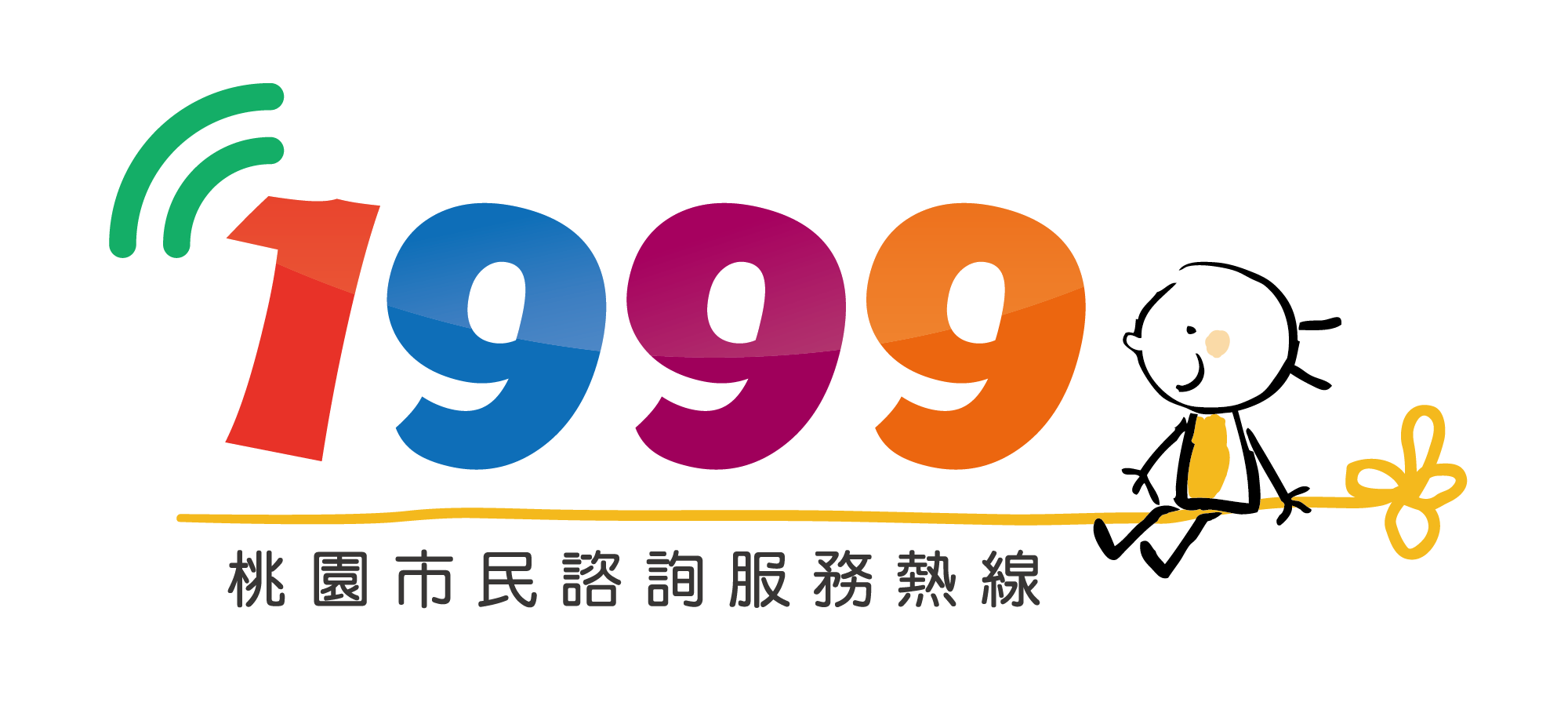 1999市民諮詢服務熱線