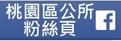 桃園市桃園區公所facebook粉絲頁(開啟新視窗)