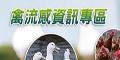 禽流感資訊專區(開啟新視窗)
