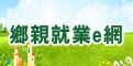 鄉親就業e網(開啟新視窗)