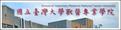 國立台灣大學獸醫專業學院