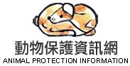 行政院農委會動物保護資訊網(開啟新視窗)