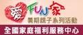 104年桃園市「愛FUN家」暑期親子系列活動(開啟新視窗)