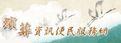 桃園市大溪區殯葬資訊便民服務網(開啟新視窗)