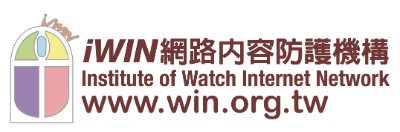 IWIN網路防護機構(開啟新視窗)